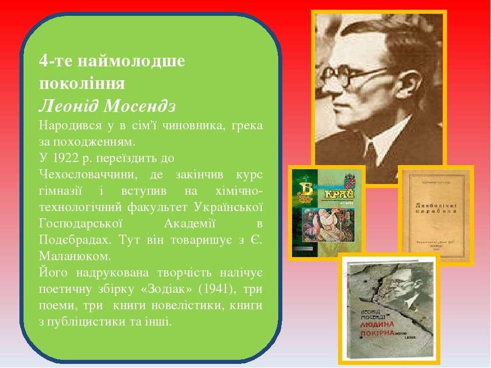 4-те наймолодше покоління Леонід Мосендз Народився у в сім'ї чиновника, грека...