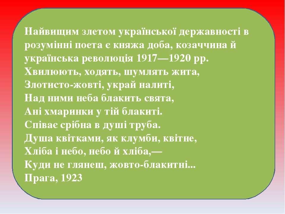 Найвищим злетом української державності в розумінні поета є княжа доба, козач...