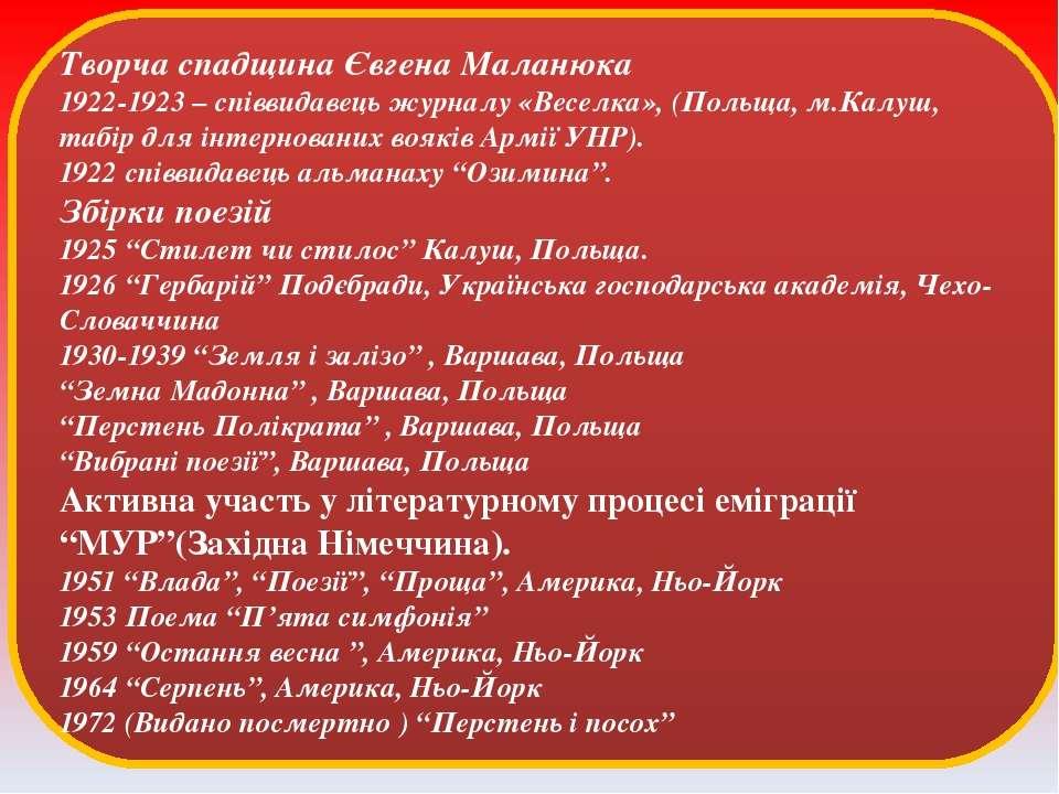 Творча спадщина Євгена Маланюка 1922-1923 – співвидавець журналу «Веселка», (...