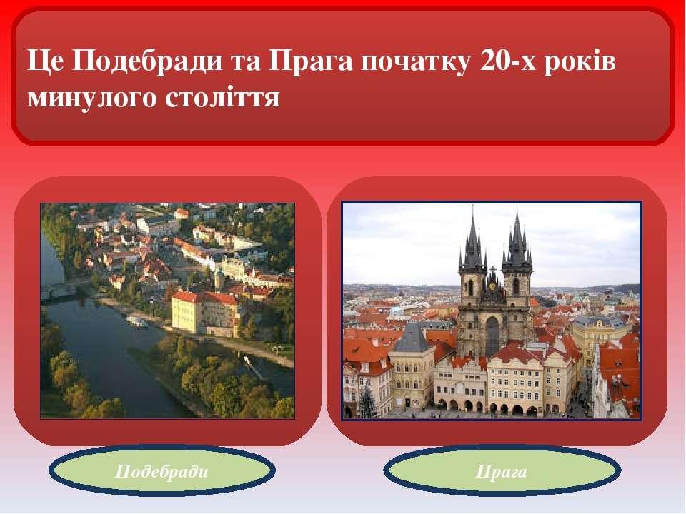 Це Подебради та Прага початку 20-х років минулого століття п Подебради Прага
