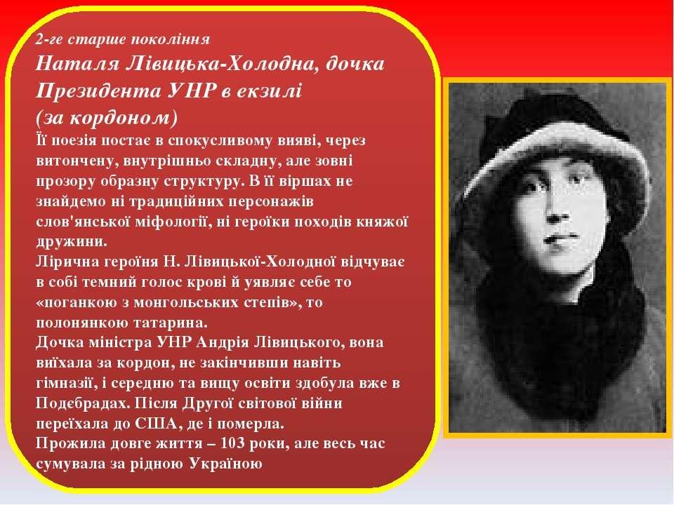 2-ге старше покоління Наталя Лівицька-Холодна, дочка Президента УНР в екзилі ...