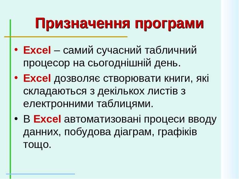 Призначення програми Excel – самий сучасний табличний процесор на сьогоднішні...