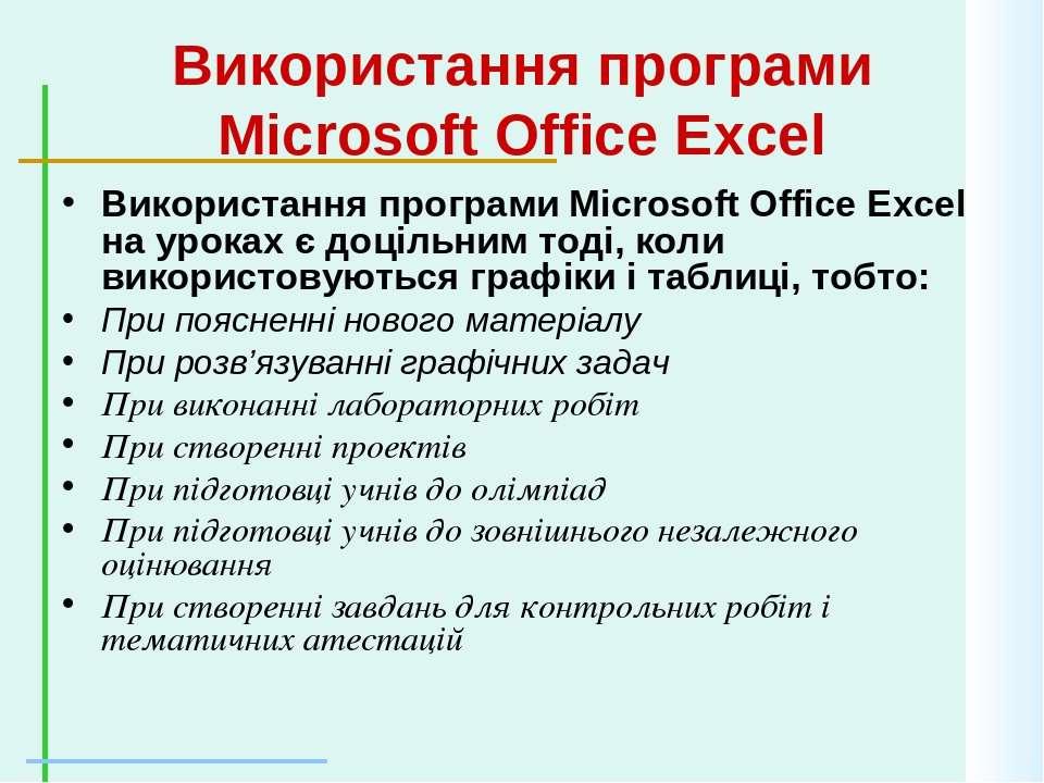 Використання програми Microsoft Office Excel Використання програми Microsoft ...