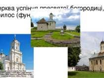 Церква успіння пресвятої богородиці, Крилос (фундамент церкви)