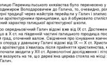 Коли столицю Перемишльського князівства було перенесено у 1141 році Володимир...