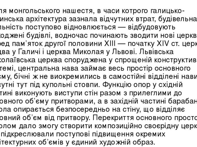 Після монгольського нашестя, в часи котрого галицько-волинська архітектура за...