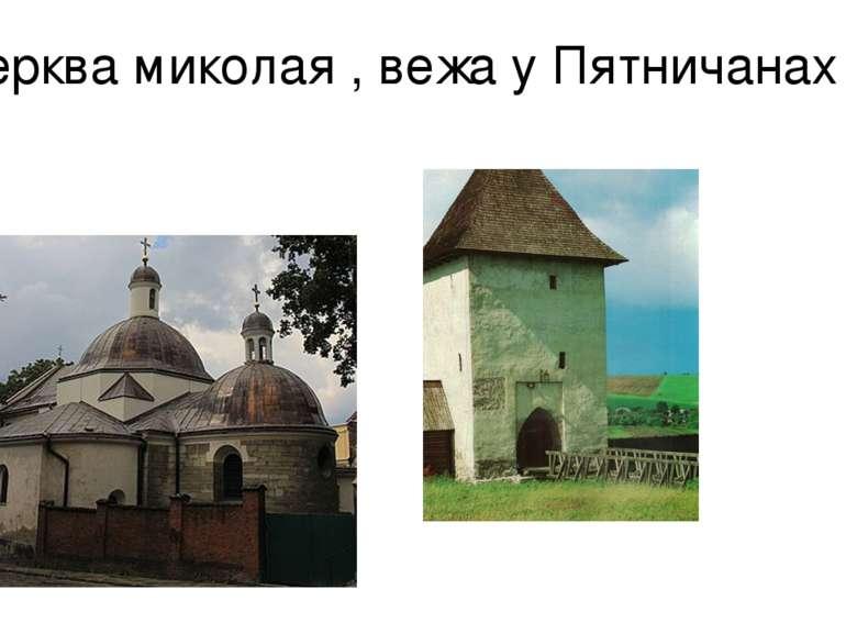 Церква миколая , вежа у Пятничанах