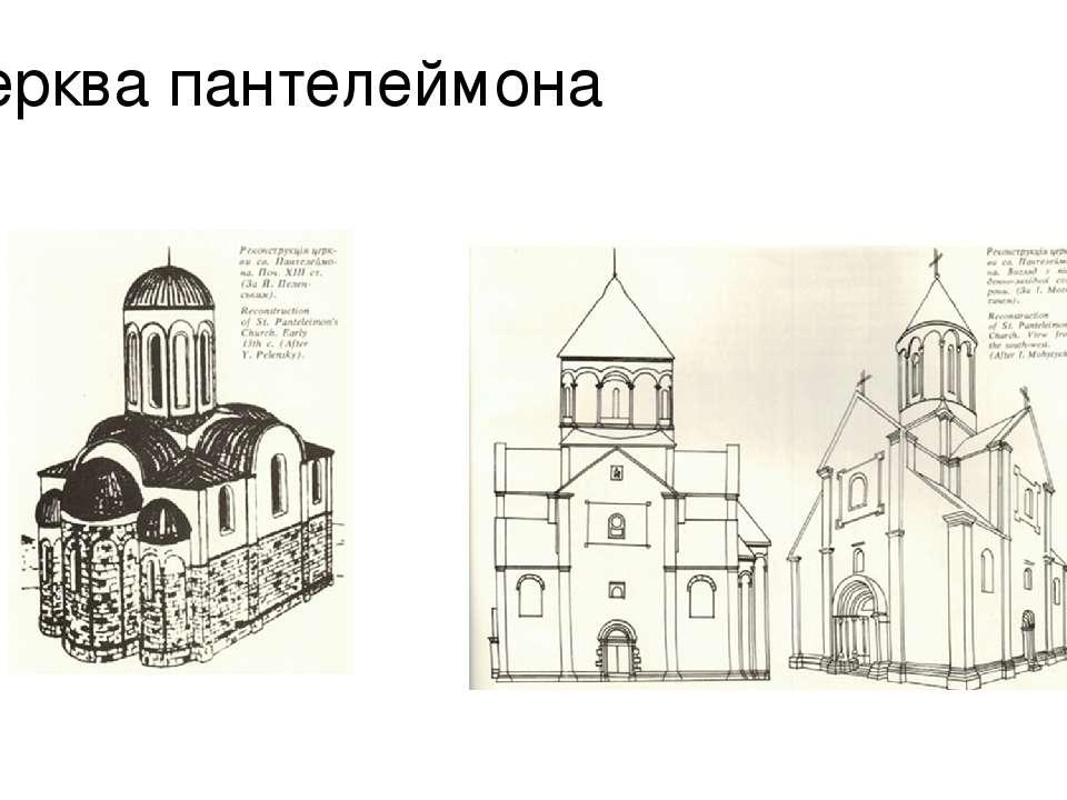 Церква пантелеймона