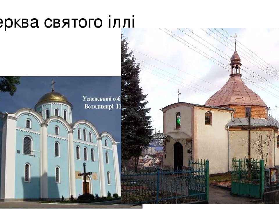 Церква святого іллі