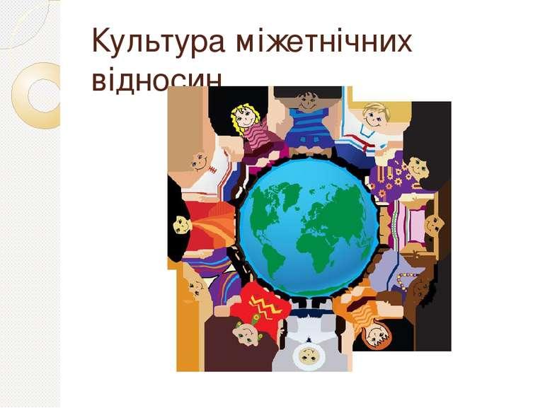 Культура міжетнічних відносин