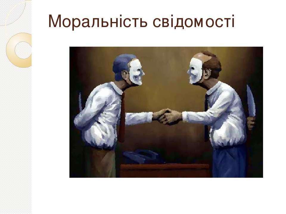 Моральність свідомості