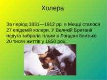 Холера За період 1831—1912рр. в Мецці сталося 27 епідемій холери. У Великій ...