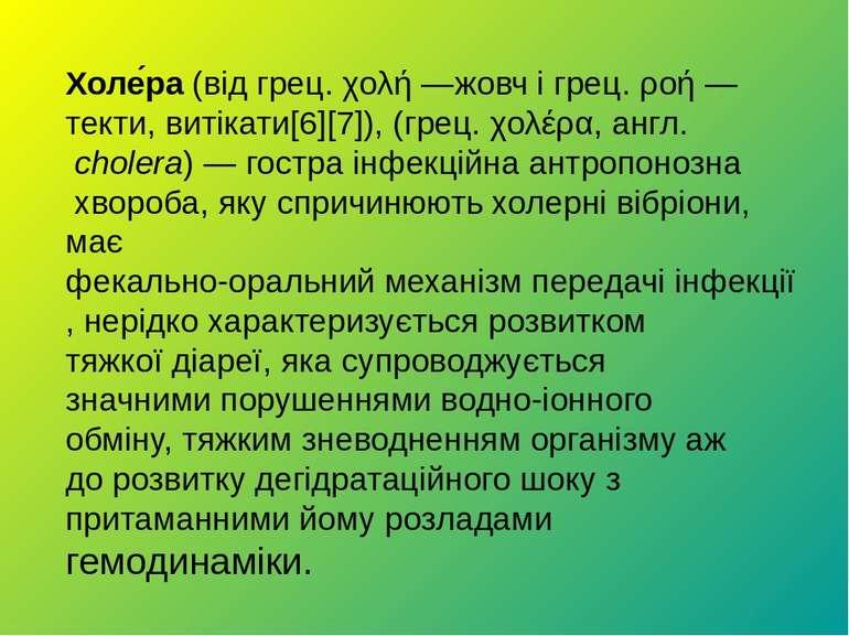 Холе ра(відгрец.χολή—жовчігрец.ροή— текти, витікати[6][7]), (грец.χο...