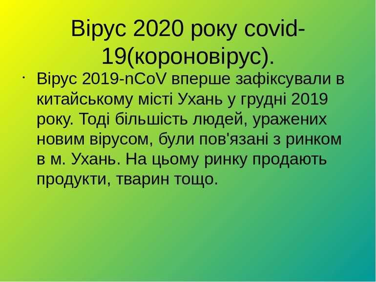 Вірус 2020 року covid-19(короновірус). Вірус 2019-nCoV вперше зафіксували в к...