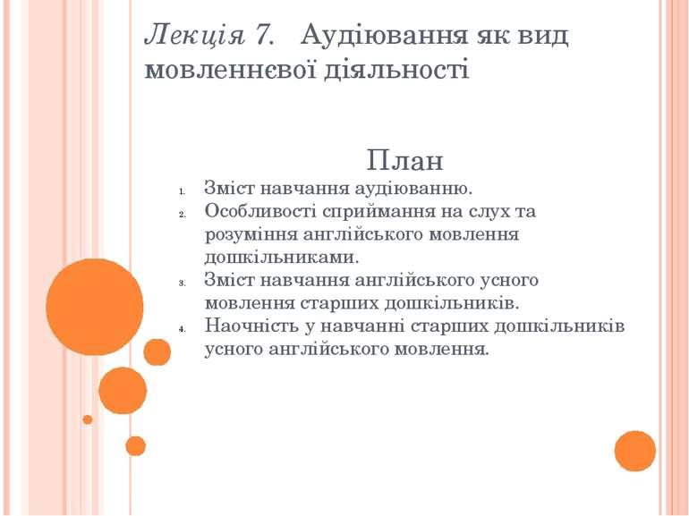 Лекція 7.  Аудіювання як вид мовленнєвої діяльності План Зміст навчання ауді...