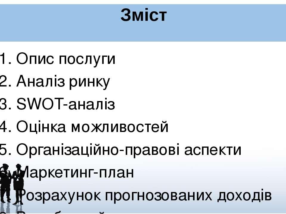 Зміст 1.Опис послуги 2.Аналіз ринку 3.SWOT-аналіз 4.Оцінка можливостей 5....