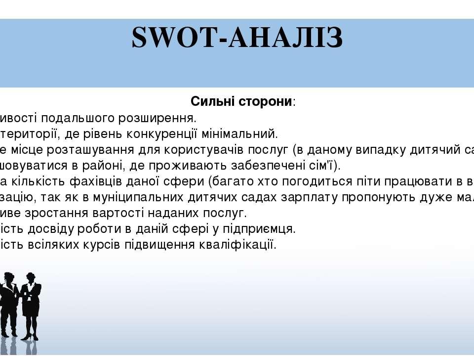 SWOT-АНАЛІЗ Сильні сторони: Можливості подальшого розширення. Вибір території...