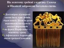 На золотому гребені з кургану Солоха в Нікополі зображена батальна сцена. Дос...