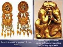 Золоті підвіски з кургану Куль-Оба Бляха з зображенням сцени побратимства скі...