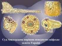 Суд Амстердама вирішив повернути скіфське золото Україні