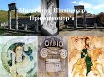 Мистецтво Північного Причорномор'я