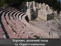 Херсонес, античний театр та «Храм із ковчегом» Херсонес, античний театр та «Х...