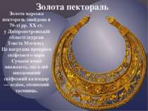 Золота пектораль Золота царська пектораль знайдена в 70-ті рр. XX ст. у Дніпр...