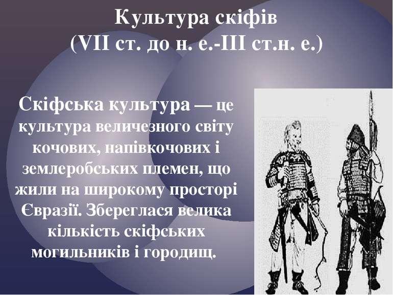 Культура скіфів (VIIст. до н.е.-IIIст.н.е.) Скіфська культура— це культу...