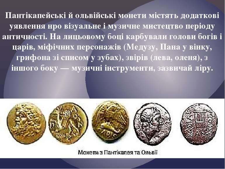 Пантікапейські й ольвійські монети містять додаткові уявлення нро візуальне і...
