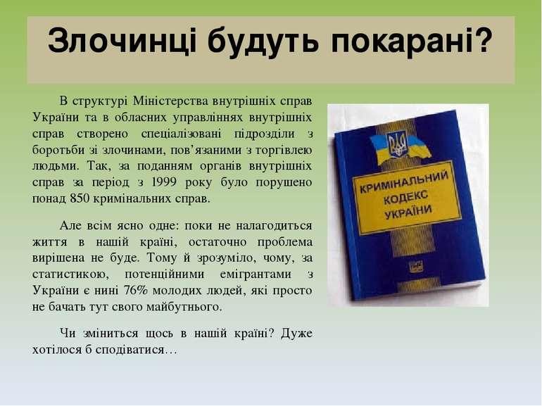 Злочинці будуть покарані? В структурі Міністерства внутрішніх справ України т...