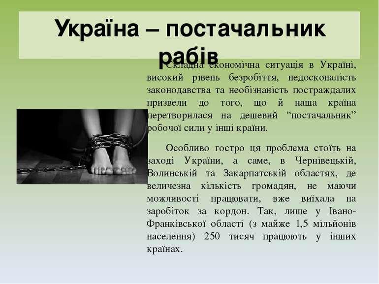 Україна – постачальник рабів Складна економічна ситуація в Україні, високий р...
