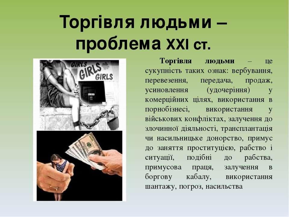 Торгівля людьми – проблема ХХІ ст. Торгівля людьми – це сукупність таких озна...