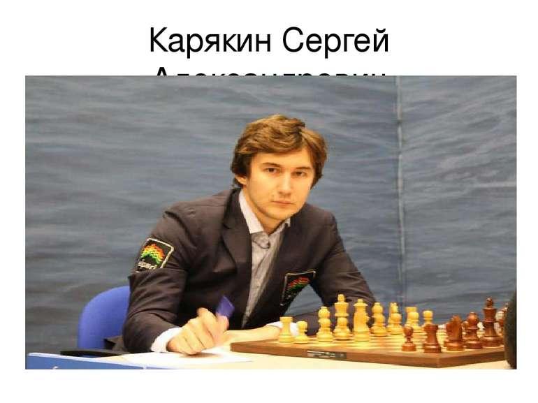 Карякин Сергей Александрович