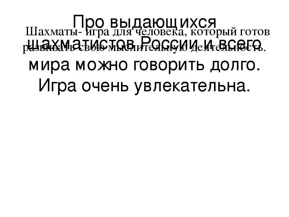 Про выдающихся шахматистов России и всего мира можно говорить долго. Игра оче...