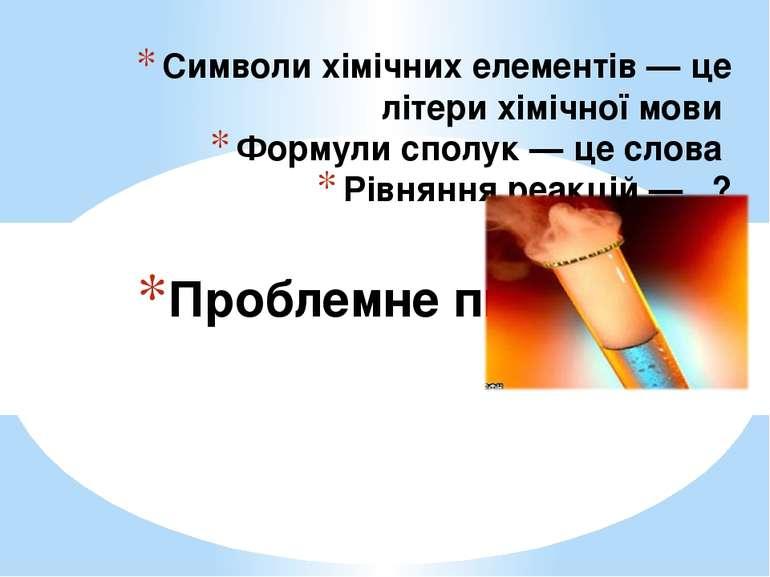 Символи хімічних елементів — це літери хімічної мови Формули сполук — це слов...