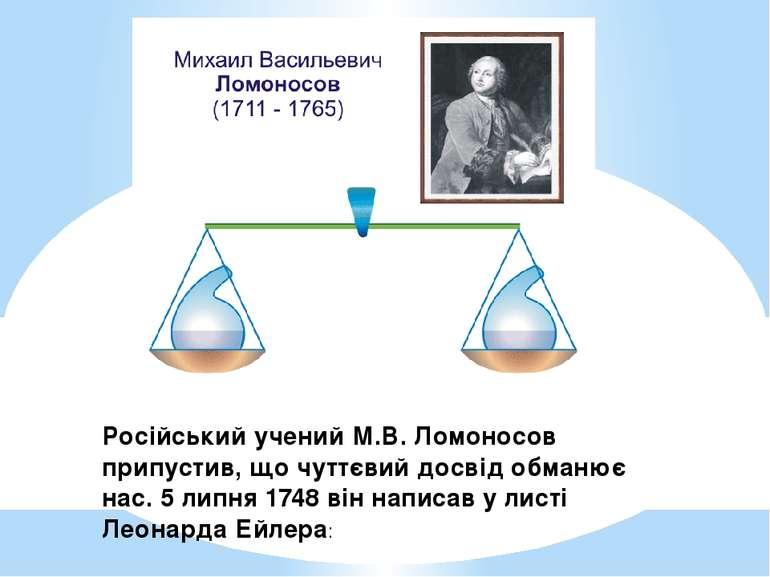 Російський учений М.В. Ломоносов припустив, що чуттєвий досвід обманює нас. 5...