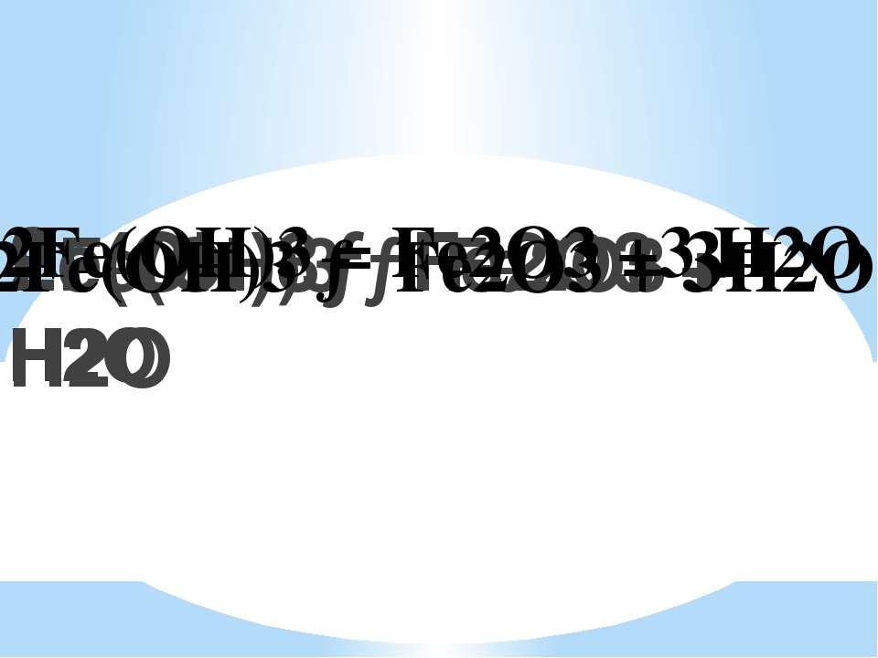 Fe(OH)3→ Fe2O3 + H2O 2Fe(OH)3 → Fe2O3 + H2O 2Fe(OH)3 → Fe2O3 + 3H2O 2Fe(OH)3 ...