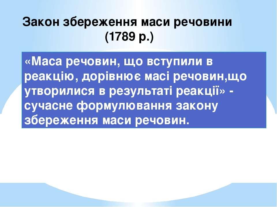«Маса речовин, що вступили в реакцію, дорівнює масі речовин,що утворилися в р...