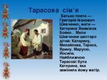 Тарасова сім'я Батько поета — Григорій Іванович Шевченко, мати — Катерина Яки...