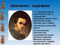 Шевченко - художник Т. Г. Шевченко був не лише поетом, а ще й талановитим худ...