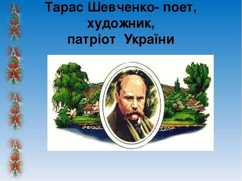 Тарас Шевченко- поет, художник, патріот України