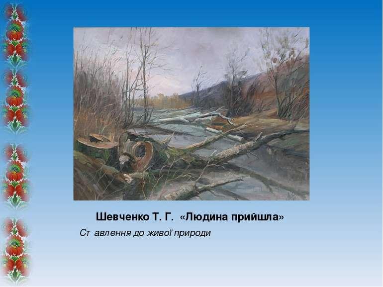 Шевченко Т. Г. «Людина прийшла» Ставлення до живої природи