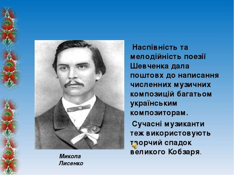 Наспівність та мелодійність поезії Шевченка дала поштовх до написання численн...