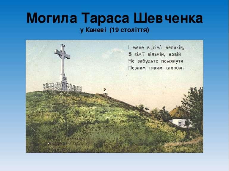Могила Тараса Шевченка у Каневі (19 століття)
