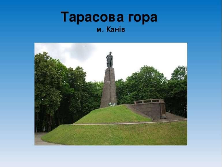 Тарасова гора м. Канів