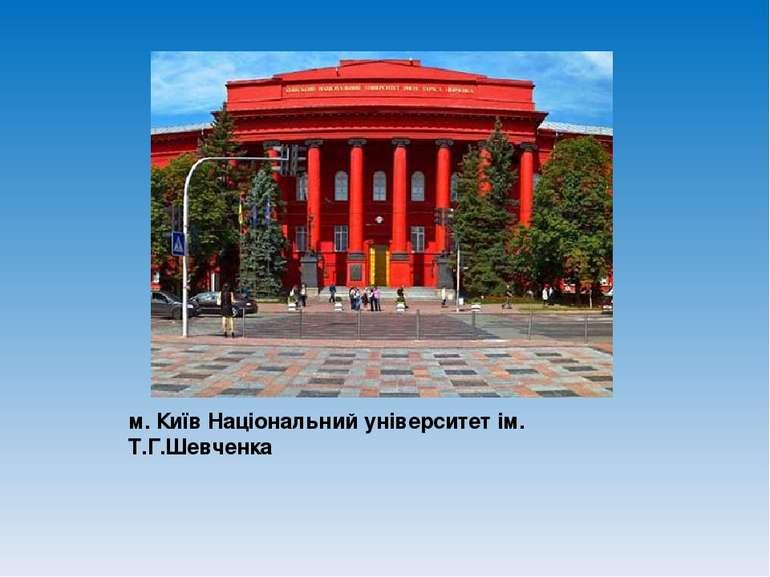 м. Київ Національний університет ім. Т.Г.Шевченка
