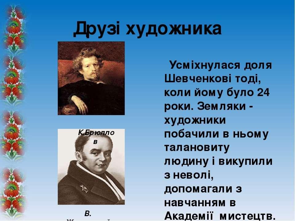 Друзі художника Усміхнулася доля Шевченкові тоді, коли йому було 24 роки. Зем...