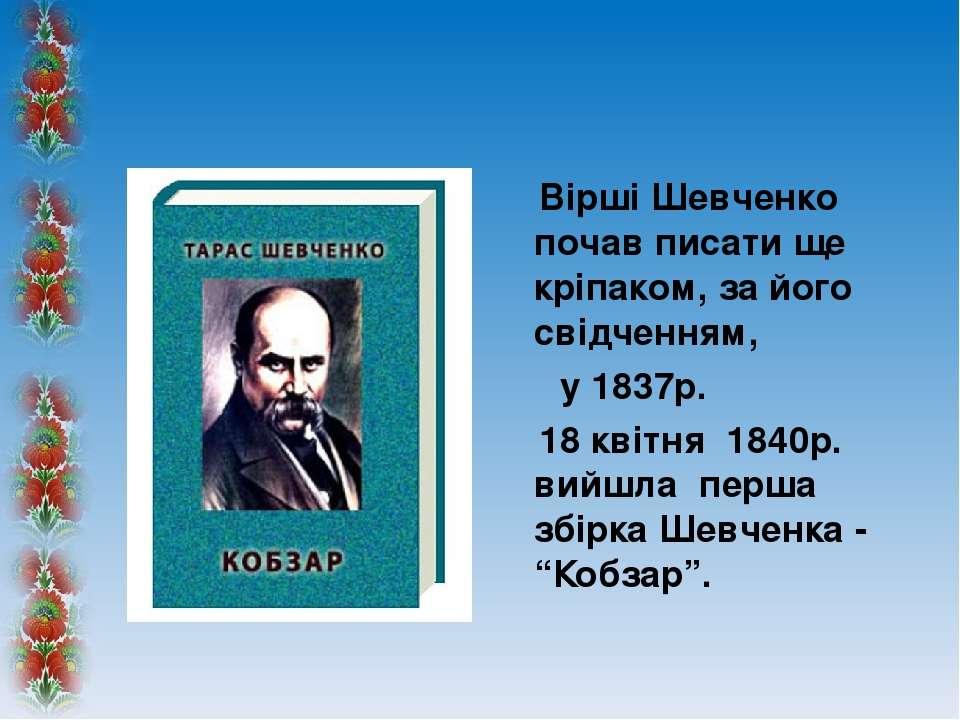 Вірші Шевченко почав писати ще кріпаком, за його свідченням, у 1837р. 18 квіт...