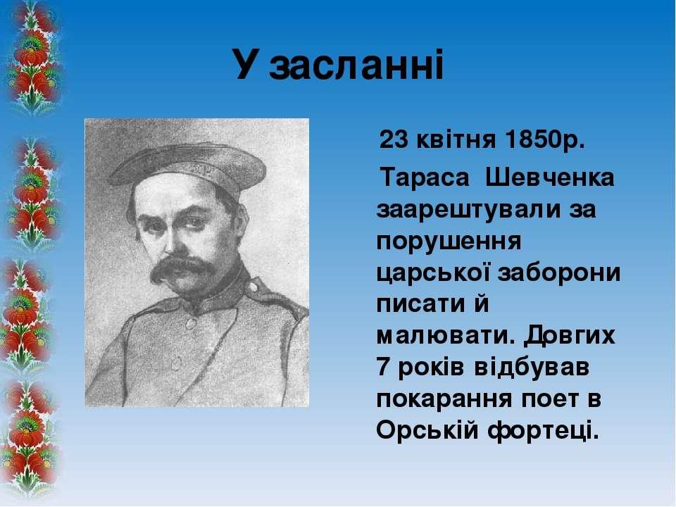 У засланні 23 квітня 1850р. Тараса Шевченка заарештували за порушення царськ...