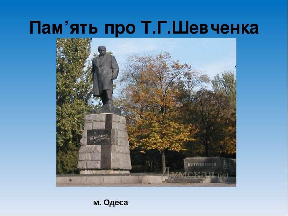 Пам'ять про Т.Г.Шевченка м. Одеса
